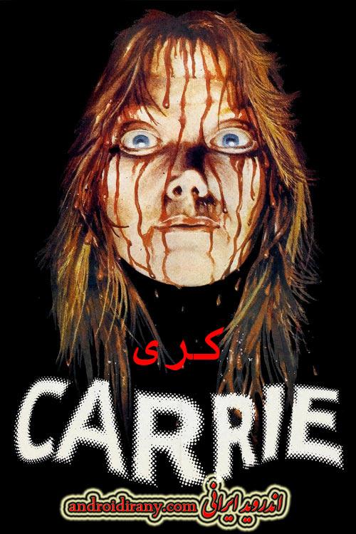 دانلود دوبله فارسی فیلم کری Carrie 1976