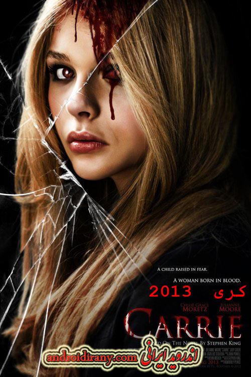 دانلود دوبله فارسی فیلم کری Carrie 2013