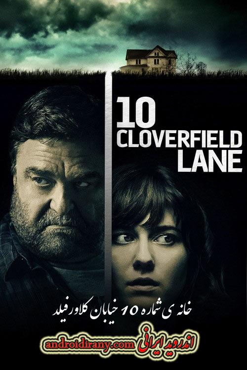 دانلود دوبله فارسی فیلم خانه ی شماره 10 خیابان کلاورفیلد Cloverfield Lane 2016 10