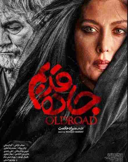 دانلود فیلم ایرانی جاده قدیم با لینک مستقیم
