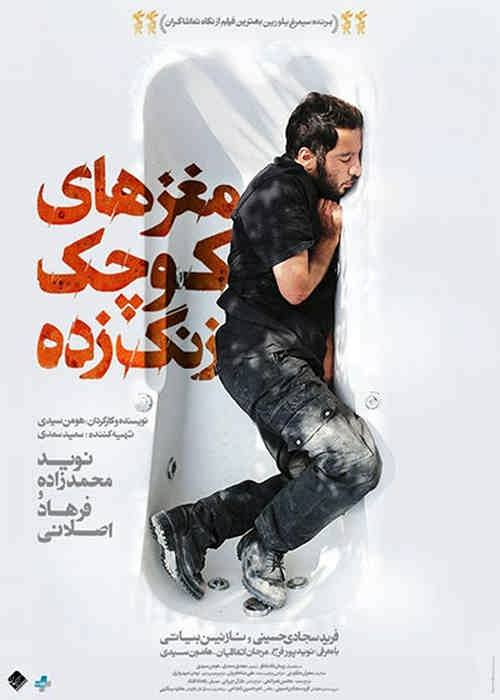 دانلود فیلم ایرانی مغزهای کوچک زنگ زده با لینک مستقیم