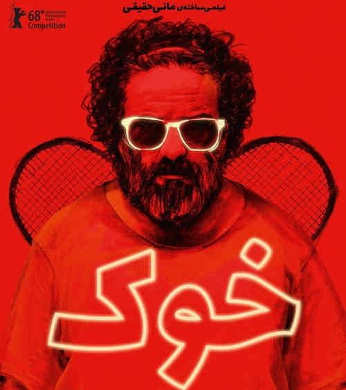 دانلود فیلم ایرانی خوک با لینک مستقیم