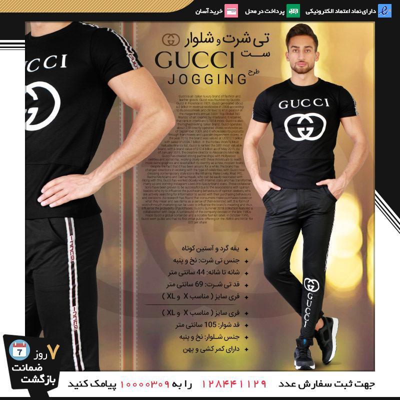 ست تی شرت و شلوار Gucci طرح Jogging