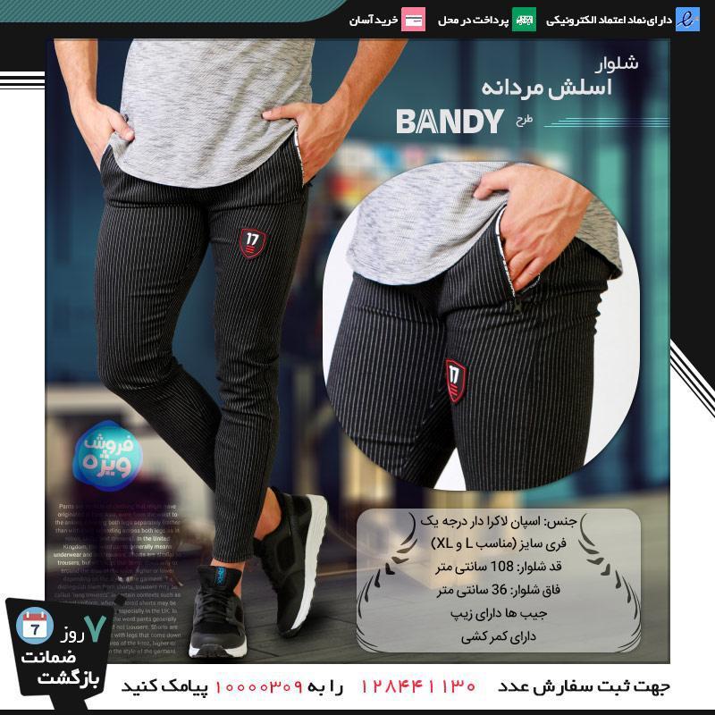 شلوار اسلش مردانه Bandy