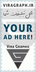 محل تبلیغ شما