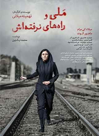 فیلم سینمایی ملی و راه های نرفته اش