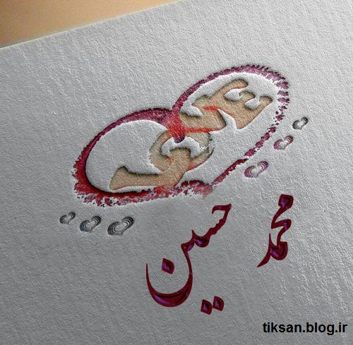 پروفایل محمدحسین جدید
