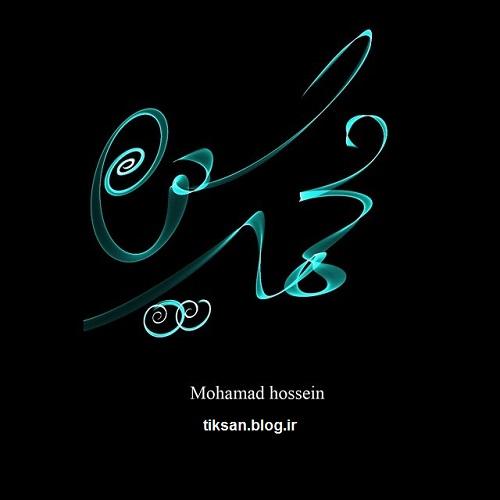 طرحی از اسم محمدحسین برای پروفایل