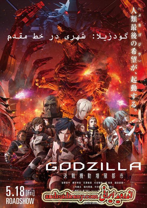 دانلود دوبله فارسی انیمیشن گودزیلا:شهری در خط مقدم Godzilla City on the Edge of Battle 2018