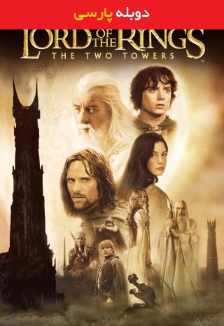 The Lord of the Rings The Two Towers 2002
