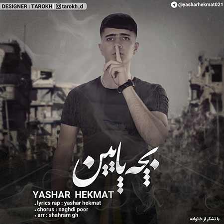 http://rozup.ir/view/2657072/Yashar-Hekmat-Bache-Paein.jpg
