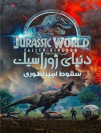 دانلود رایگان فیلم دنیای ژوراسیک 2 2018 دوبله فارسی Jurassic World Fallen Kingdom
