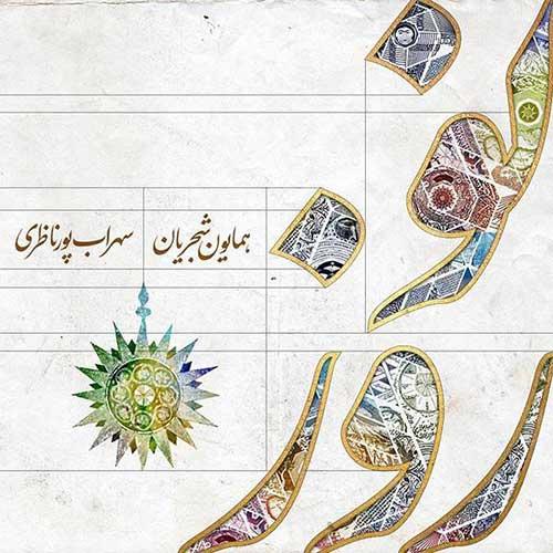 آهنگ جدید همایون شجریان و سهراب پورناظری به نام نوروز خوانی