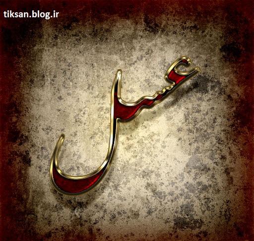 عکس نوشته جدید اسم عسل برای پروفایل