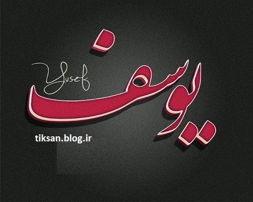 کالیاگرافی اسم یوسف برای تلگرام جدید