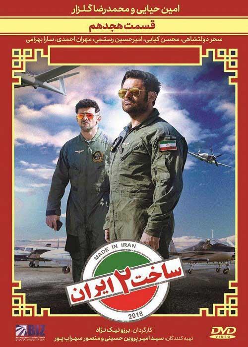 قسمت هیجدهم سریال ساخت ایران 2