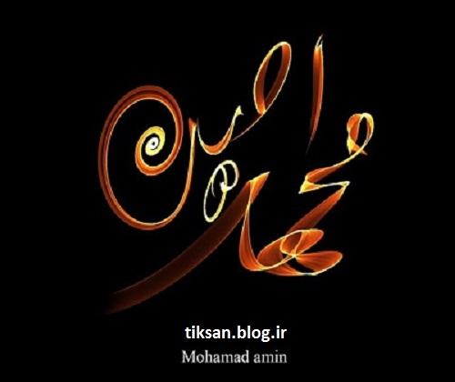 اسم محمدامین برای پروفایل