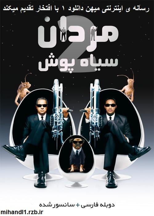 مردان سیاه پوش 2 با دوبله فارسی