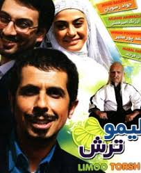 دانلود رایگان فیلم سینمایی طنز ایرانی لیمو ترش