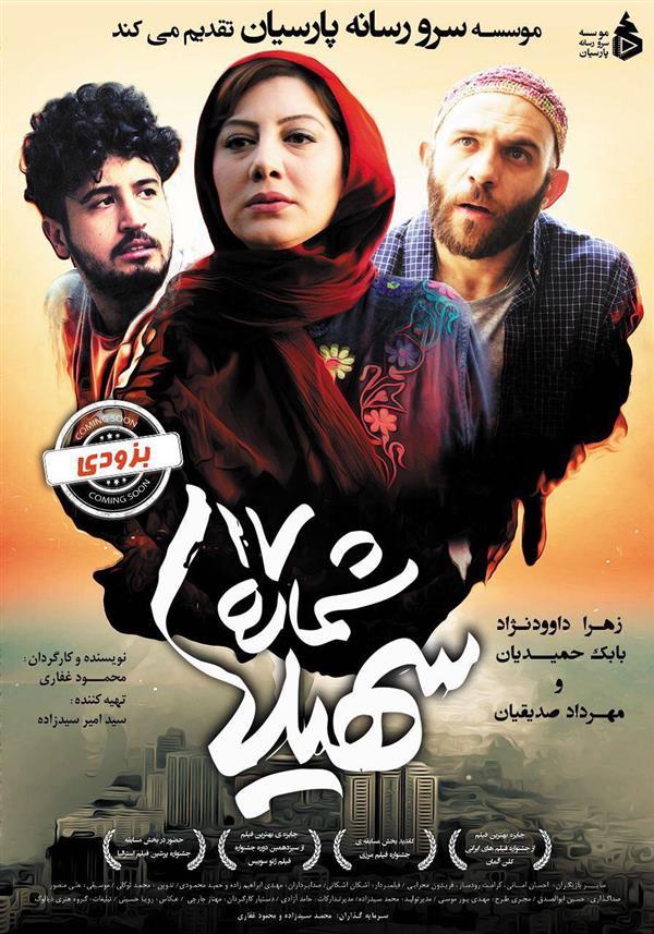 فیلم سهیلا شماره 17