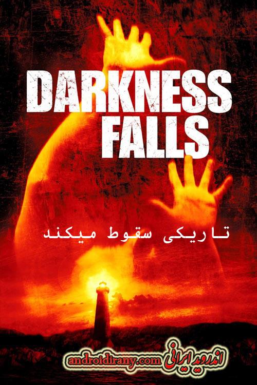 دانلود دوبله فارسی فیلم تاریکی سقوط میکند Darkness Falls 2003