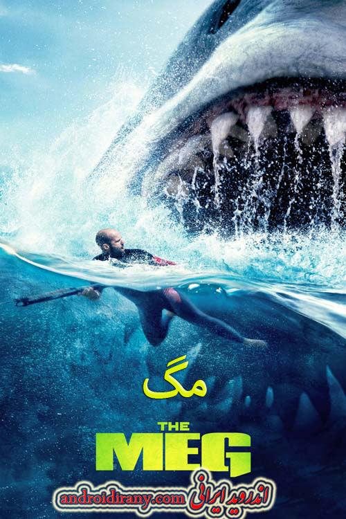 دانلود دوبله فارسی فیلم مگ The Meg 2018