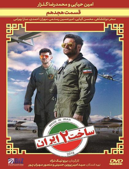 ساخت ایران قسمت 18
