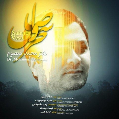 دانلود آهنگ محمد معصوم بنام سحر وصال