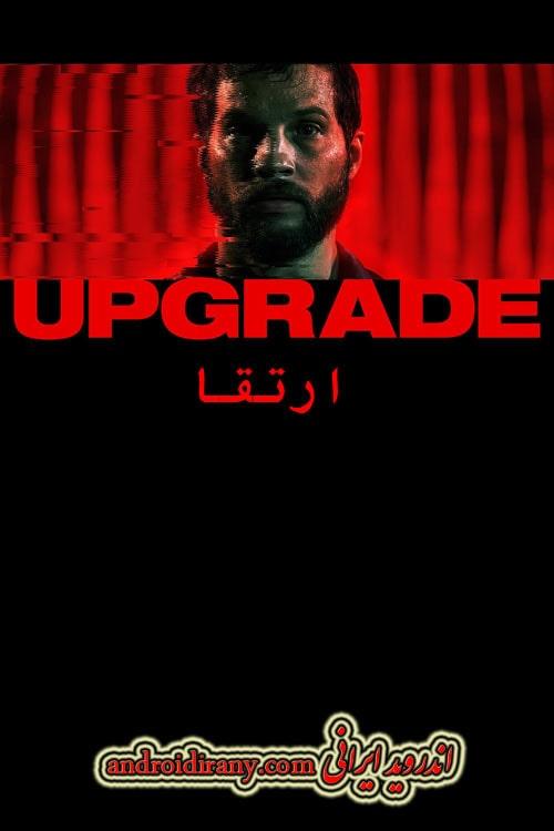 دانلود دوبله فارسی فیلم ارتقا Upgrade 2018
