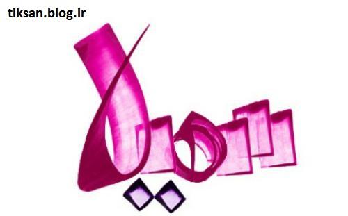 عکس فانتزی اسم سهیلا