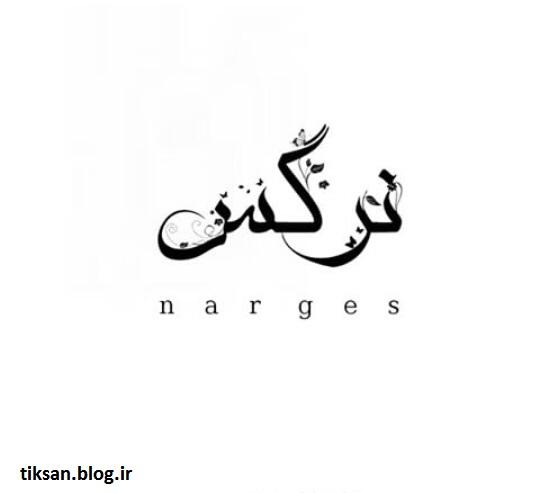 عکس نوشته جدید اسم نرگس