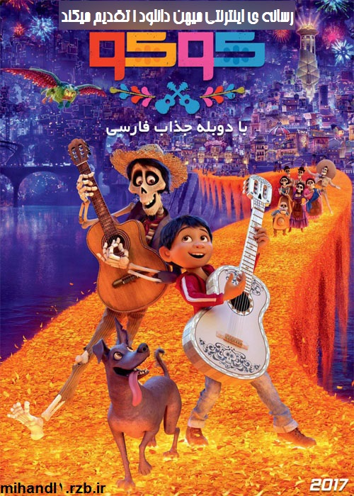 دانلود انیمیشن کوکو Coco 2017 با دوبله فارسی