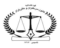 تحقيق مرجع تعلیق سردفتران و دفتریاران