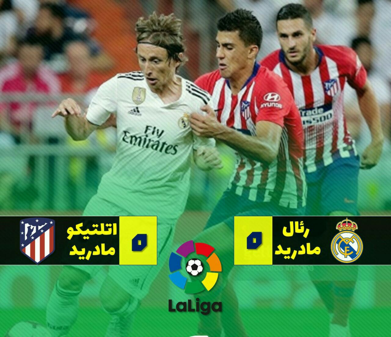 پایان بازی اتلتیکو مادرید - رئال مادرید
