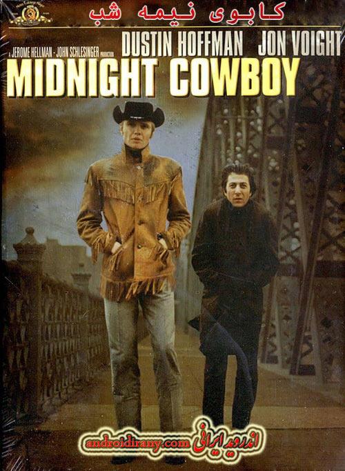 دانلود دوبله فارسی فیلم کابوی نیمهشب Midnight Cowboy 1969