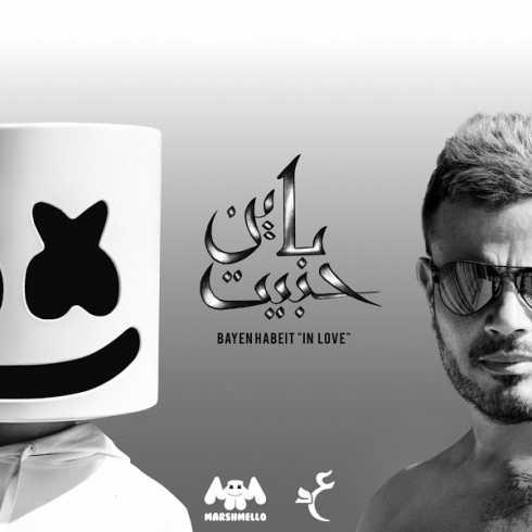دانلود آهنگ Bayen Habeit از مارشملو و عمرو دیاب