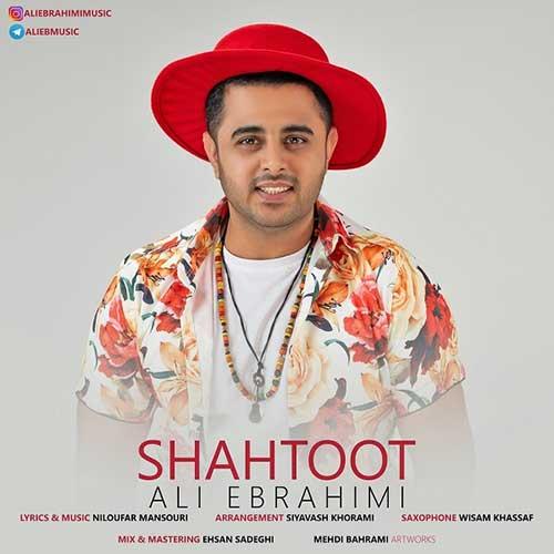آهنگ جدید علی ابراهیمی به نام شاتوت