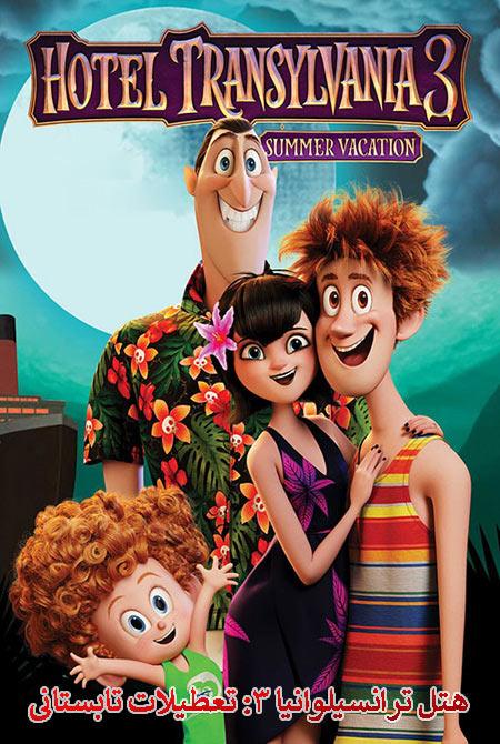 دانلود انیمیشن Hotel Transylvania 3 Summer Vacation 2018