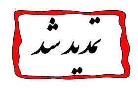 تمدید مجدد مهلت ثبت نام پذیرفته شدگان ورودی مهر 97 پیام نور