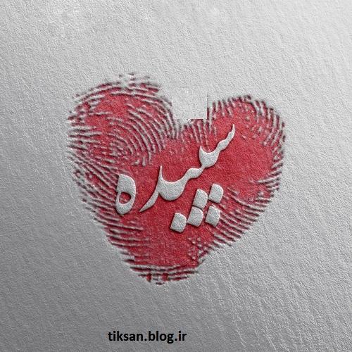 عکس اسم سپیده داخل قلب