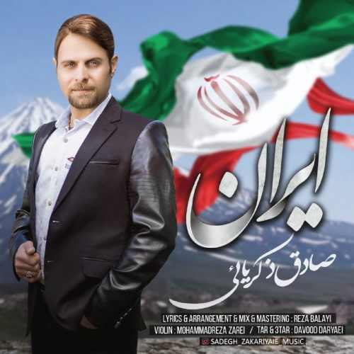 دانلود آهنگ جدید صادق ذکریائی بنام ایران