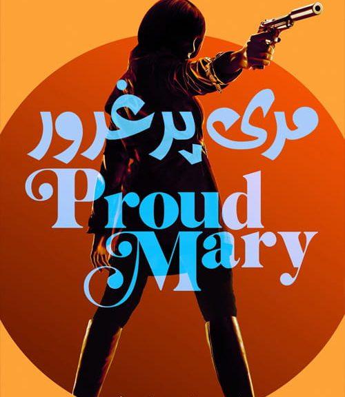 فیلم مری پرغرور با زیرنویس فارسی