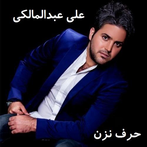 نسخه بیکلام آهنگ حرف نزن از علی عبدالمالکی
