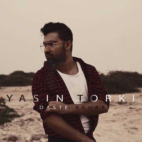 آهنگ جدید یاسین ترکی به نام دست آخر