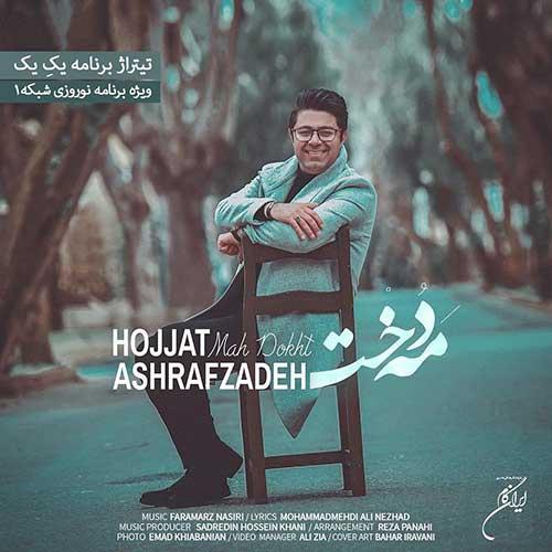 موزیک ویدیو جدید حجت اشرف زاده به نام مه دخت