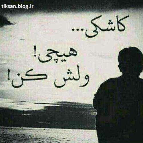 عکس نوشته حسرت و تنهایی