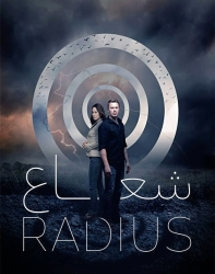 فیلم شعاع Radius 2017
