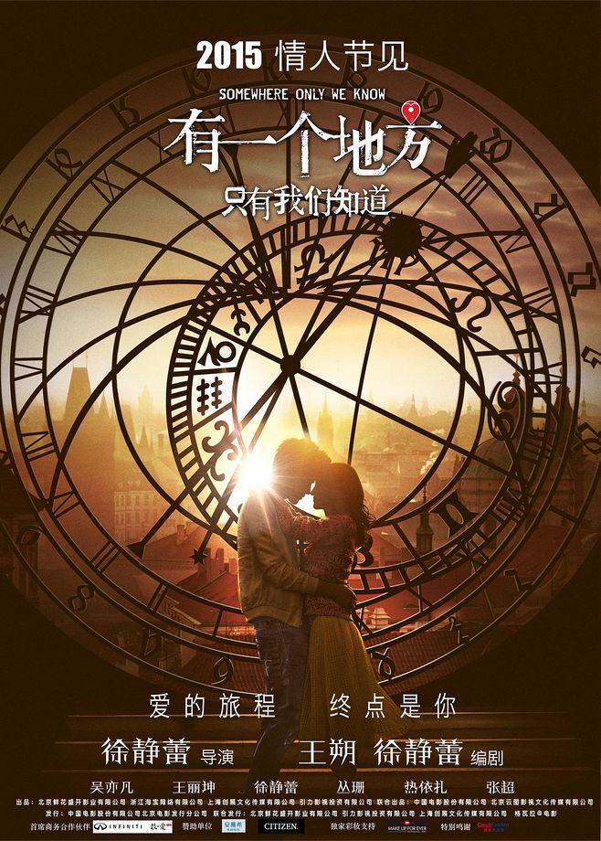 فیلم چینی جایی که تنها ما می شناسیم2015 Somewhere Only We Know