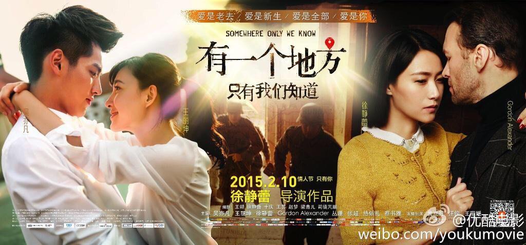 فیلم چینی جایی که تنها ما می شناسیم