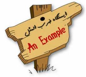 مفهوم ضرب المثل با آل علي هر كه در افتاد،ور افتاد